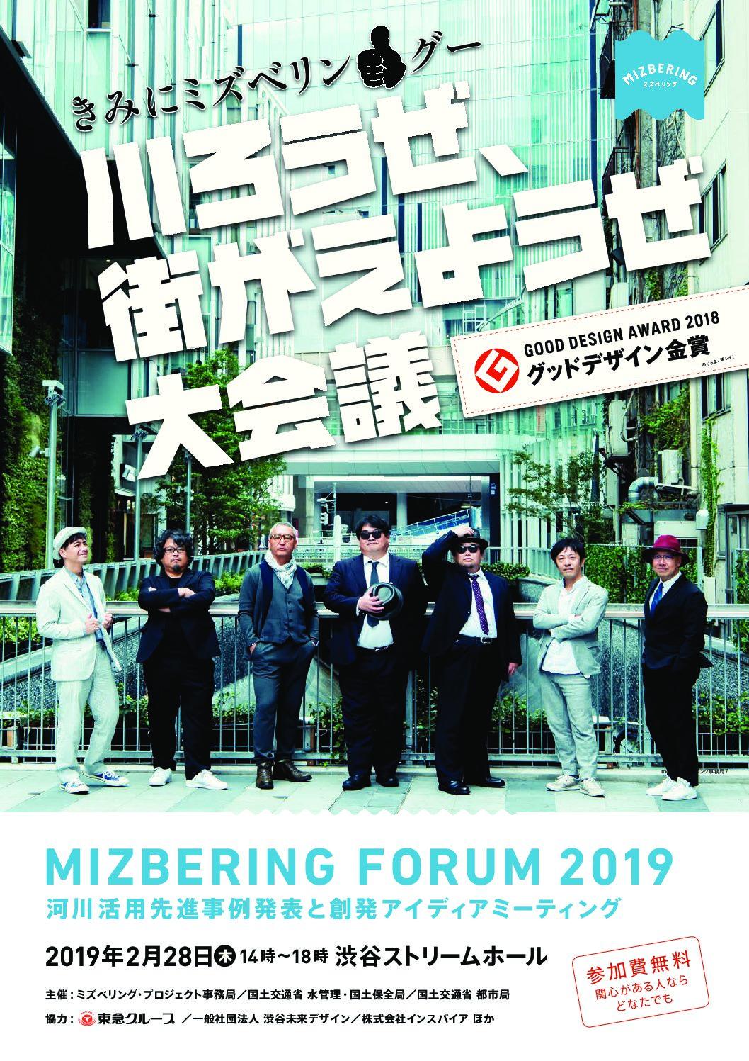 MIZBERING FORUM 2019 が開催されます!!