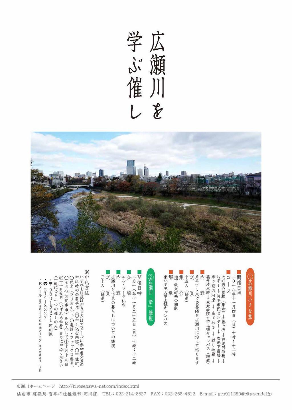 【実施報告】「広瀬川を学ぶ催し」が開催されました!