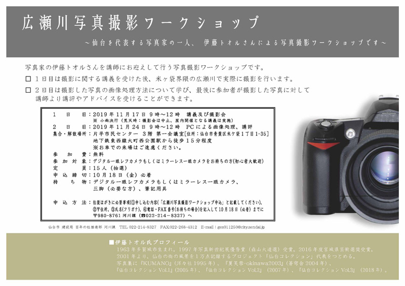 「広瀬川写真撮影ワークショップ」を開催します!(要申込、定員あり(抽選))