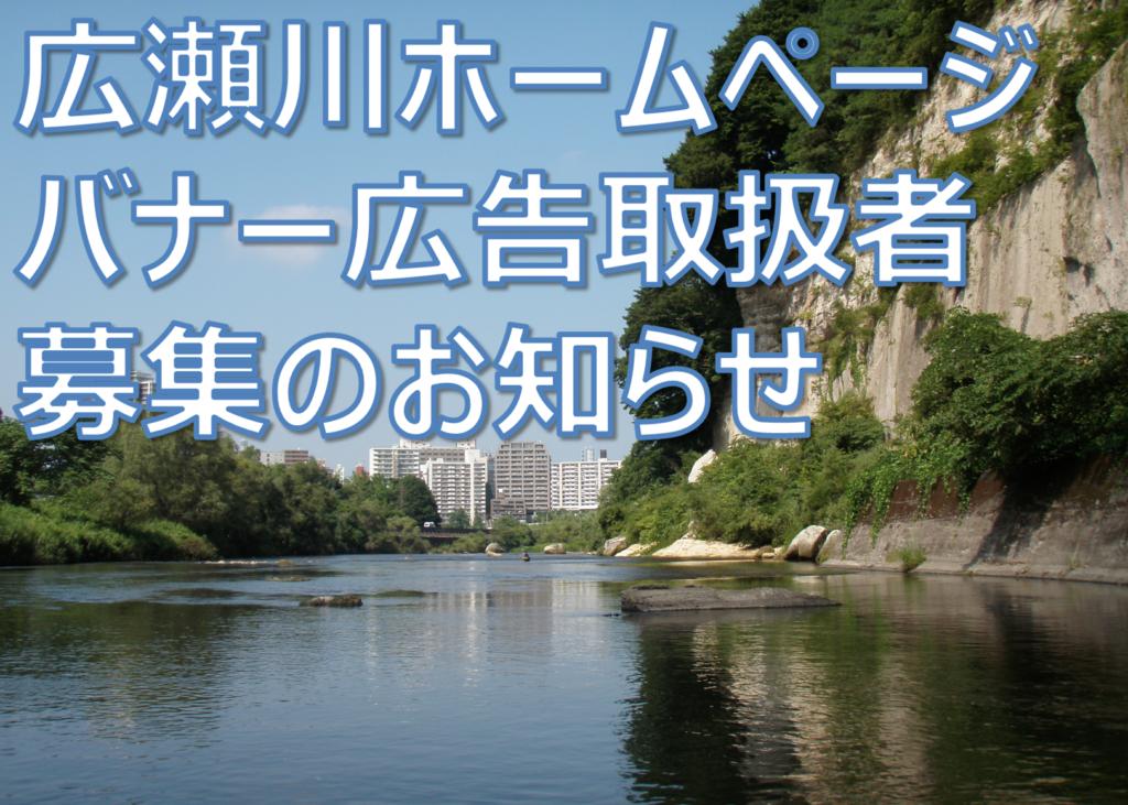 【6/30〆切】広瀬川ホームページのバナー広告取扱者を募集します