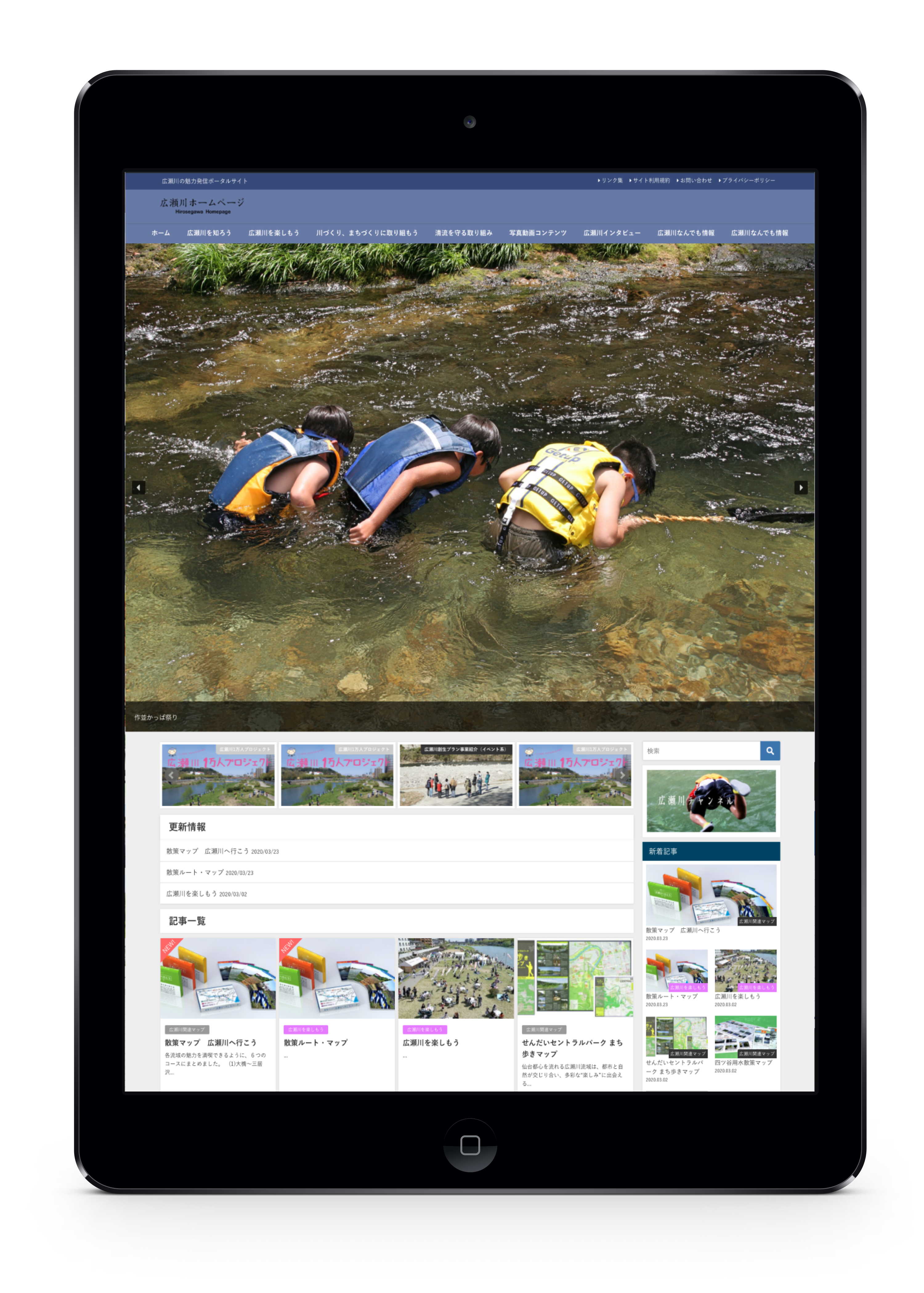 広瀬川ホームページをリニューアルしました