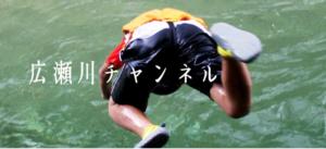 広瀬川チャンネル