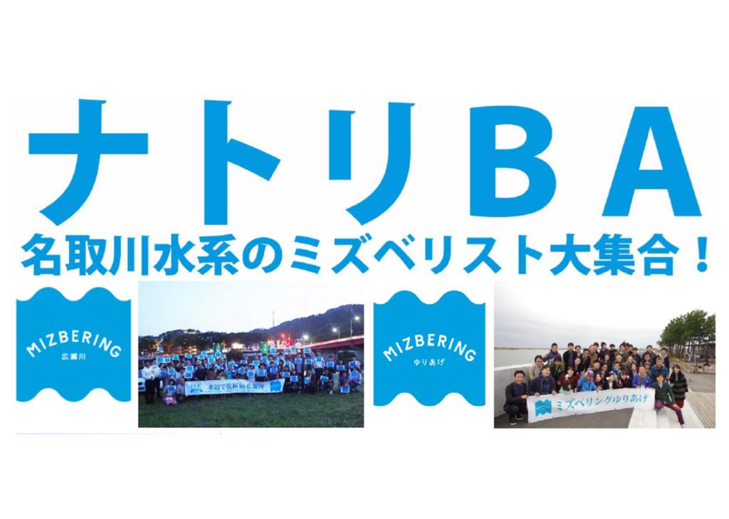 【2/16(木)】ナトリBAが開催されます(ミズベリング)
