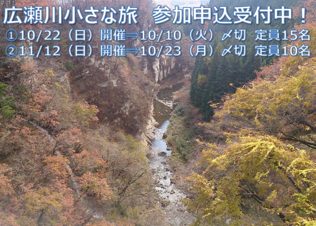 まち歩き 広瀬川小さな旅を開催します!(要申込、定員あり(抽選))