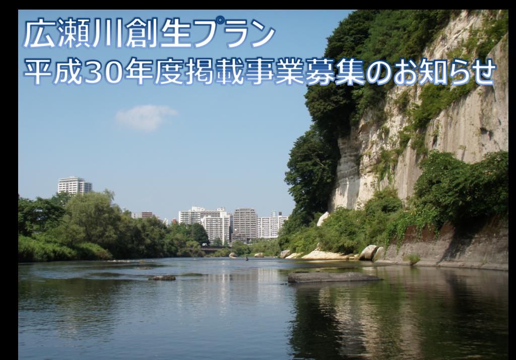 広瀬川創生プランに掲載する事業を募集します