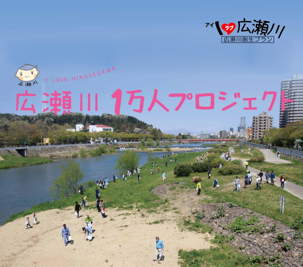 【4/20(土)】広瀬川1万人プロジェクト~春の流域一斉清掃~が行われます!