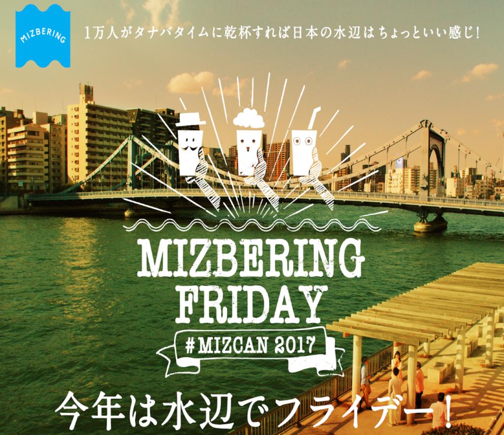 水辺で乾杯in広瀬川 今年は3会場で開催!