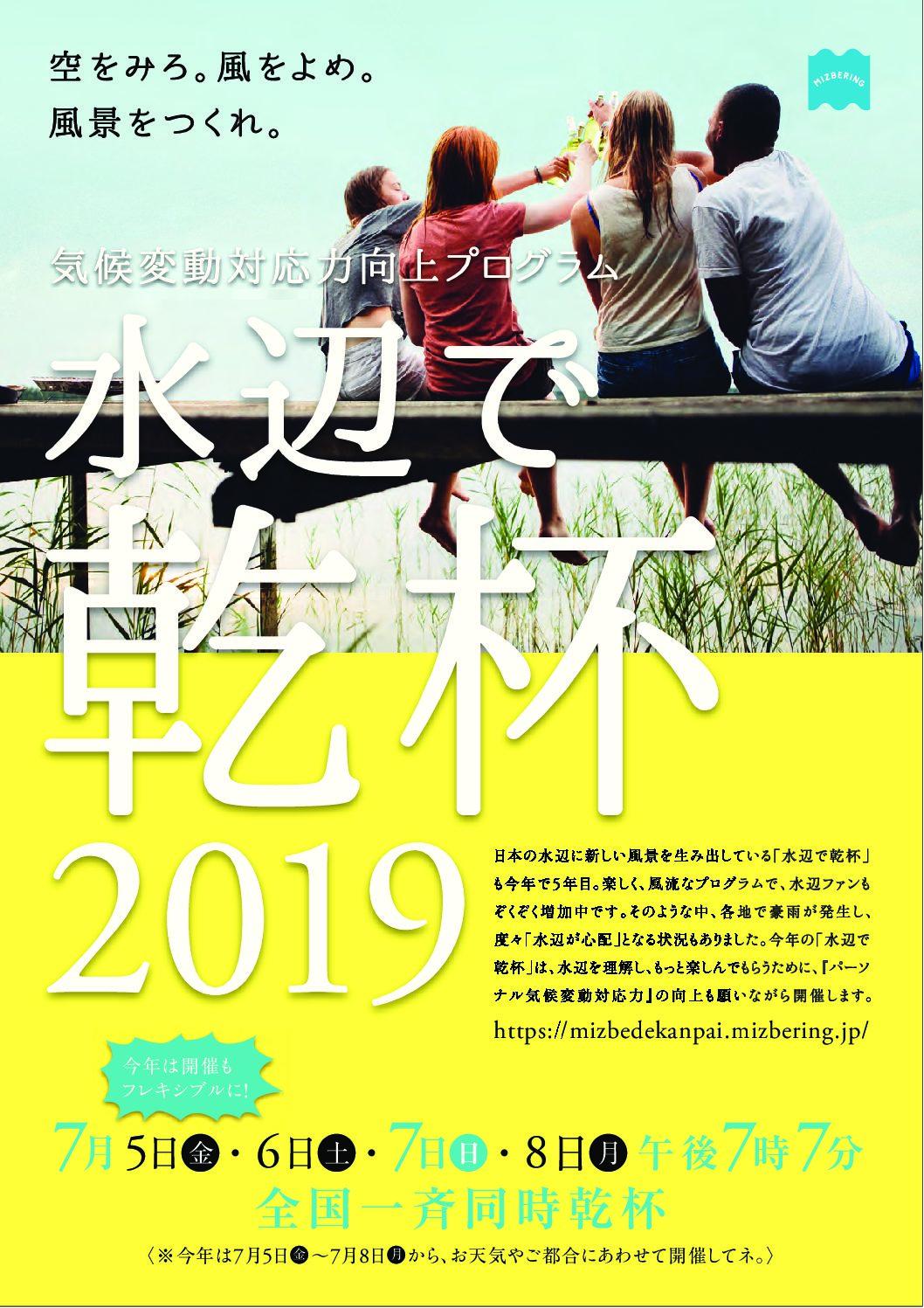 水辺で乾杯 2019 in 広瀬川が開催されます!!